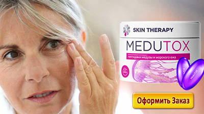 Заказать медутокс