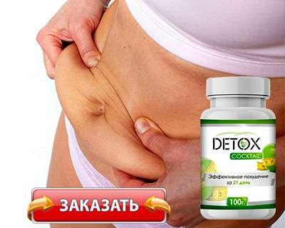 Заказать водорослевый коктейль detox для похудения