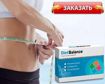 Заказать dietbalance на официальном сайте