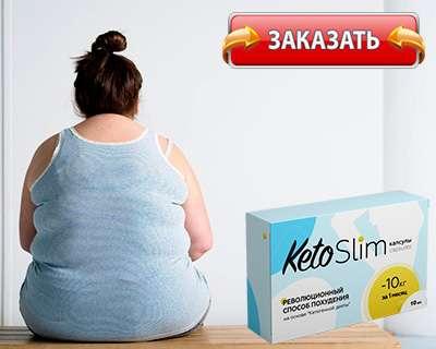 Капсулы keto slim купить по сниженной цене