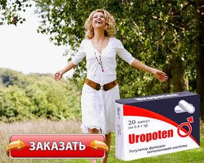 Препарат Уропотен купить по доступной цене