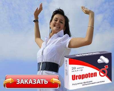 Заказать Уропотен на официальном сайте