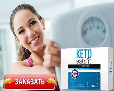 Заказать Keto Eat&Fit на официальном сайте