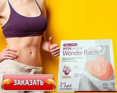 Заказать Wonder Patch на официальном сайте