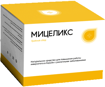 Препарат Мицеликс