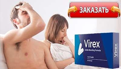 Вирекс купить в аптеке