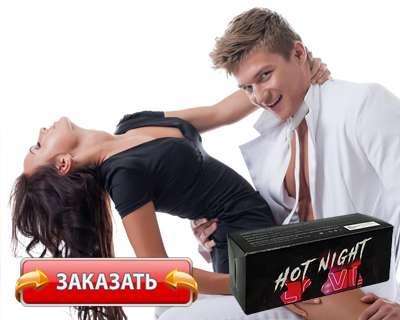 Заказать Hot Night на официальном сайте.