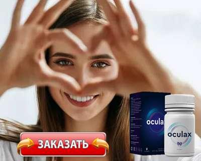 Заказать Oculax на официальном сайте.