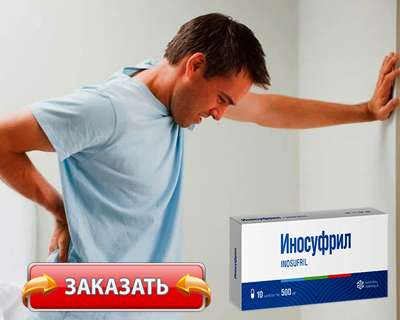 Лекарство Иносуфрил купить по доступной цене.